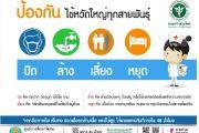 ข่าวประชาสัมพันธ์ ศูนย์การศึกษาพิเศษประจำจังหวัดปราจีนบุรี