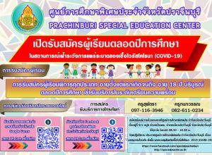 ศูนย์การศึกษาพิเศษประจำจังหวัดปราจีนบุรี เปิดรับสมัครนักเรียนพิการทุกประเภท ปีการศึกษา2563
